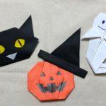 ハロウィン飾りを折り紙で簡単に作っちゃおう♪