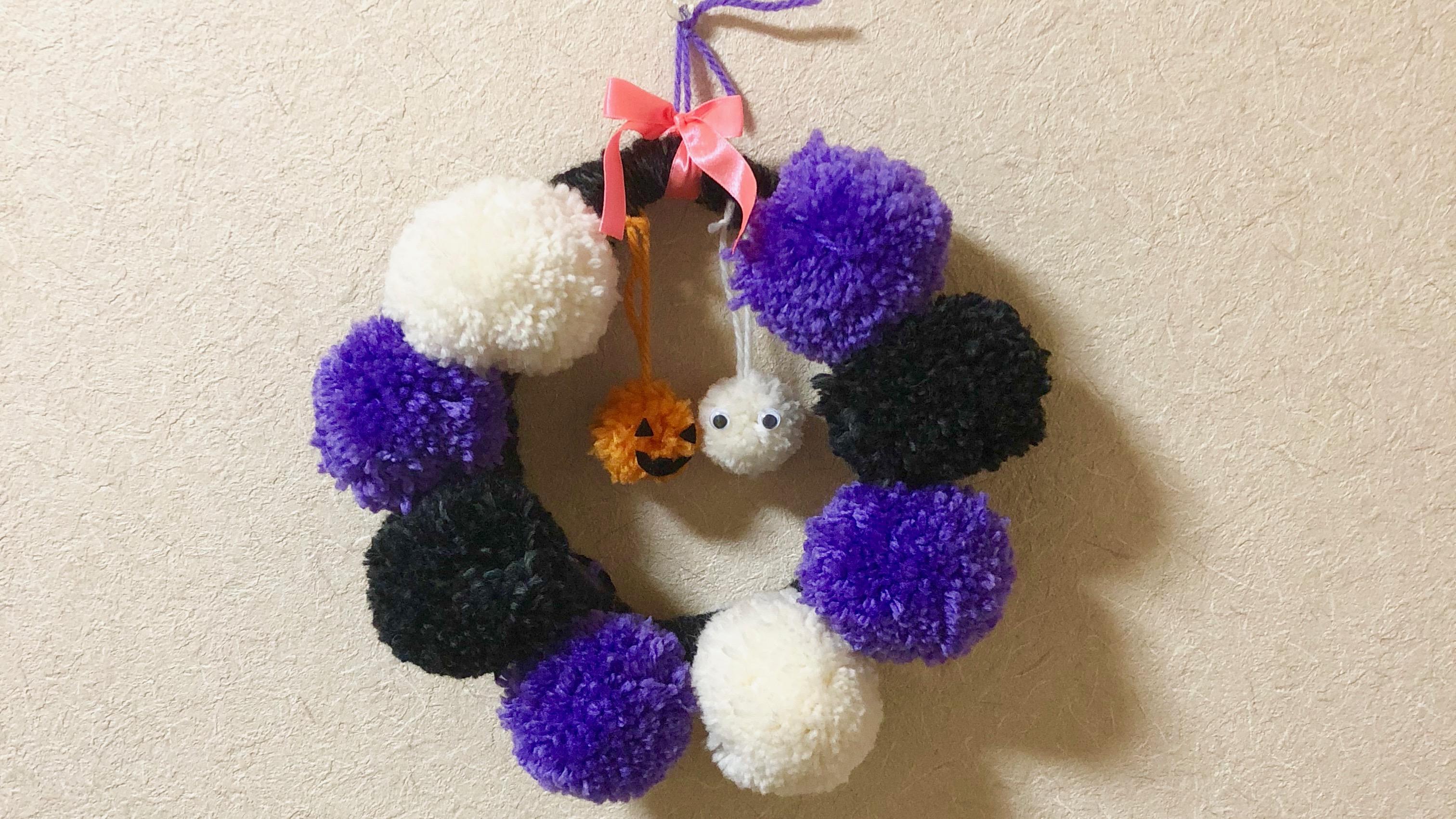 ハロウィンリース作り♪毛糸ポンポンで可愛く!